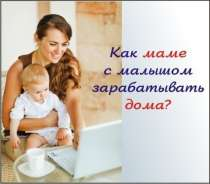 Работа дома на ПК. Официально., в Барнауле