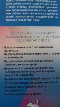 Омолаживающий мезококтейль, в г.Алматы