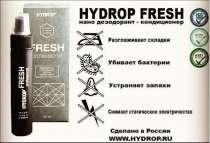 Жидкий Утюг для разглаживания и дезинфекции рубашек, брюк, в Волгограде