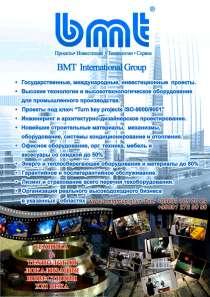 BMT International Group приглашает к деловому сотрудничеству, в г.Ташкент