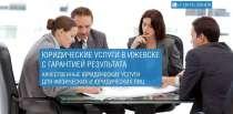 Качественные юридические услуги в Ижевске с гарантией, в Ижевске