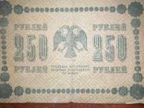 Старинные бумажные деньги, в Чебоксарах