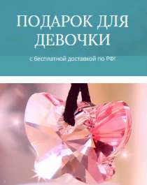"КУЛОН ""БАБОЧКА"" ПОДАРОК ДЛЯ, в Калининграде"