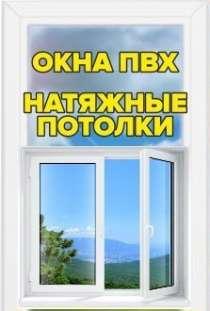 Мир Окон г. Чебоксары-наше Качество - выше цен!, в Чебоксарах