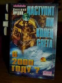 Д. Орехов. Наступит ли конец света в 2000 году, в Астрахани