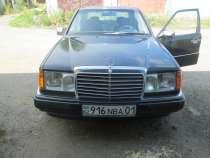 Продам Мерседес124 1992г. объём2.0 1млн. тенге, в г.Астана