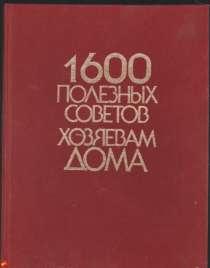 1600 полезных советов Хозяевам дома, в Москве