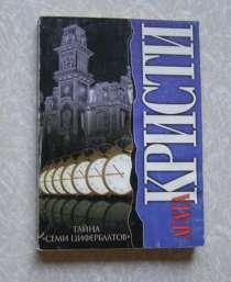 Агата Кристи Тайна семи циферблатов (подарю при покупке), в Москве