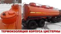 Термоизоляция (утепление) нефтевозов, битумовозов, в г.Нефтекамск