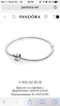 Продам браслет Pandora 20см, в Санкт-Петербурге