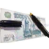 Детектор валют маркер, в Краснодаре