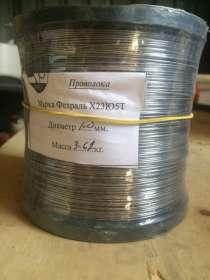 Проволока фехраль х23ю5т и нихром х20н80, в Новосибирске