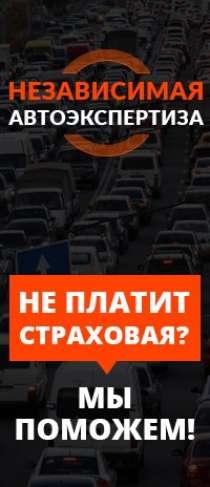 Автоэкспертизи и взыскание со страховой, в Екатеринбурге