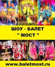 Шоу -балет, в Нижнем Новгороде