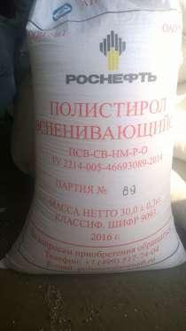 Продам Полистирол вспенивающийся, в Новосибирске