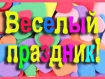 Тамада, свадьба, юбилей, ведущий, в г.Барановичи