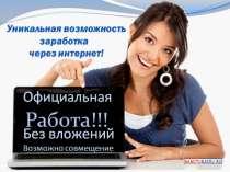 Удаленная работа в компании, в Казани