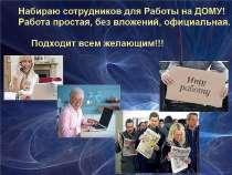 Подработка в декрете, в г.Симферополь