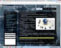 Создание и обслуживание сайтов, в Нижнем Тагиле