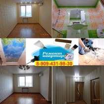 Ремонт квартир в Таганроге, в Таганроге