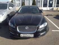 автомобиль Jaguar XJ, в Белгороде
