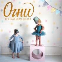 Театральная школа «Огни», в Томске