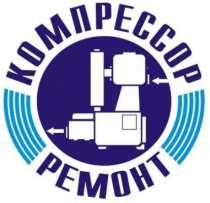Пневмонагнетатели – фильтры, запчасти, сервис, кап. ремонт., в Краснодаре