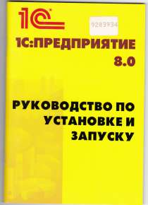 1С Предприятие 8.0 Руководство по установке и запуску, в Москве