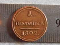 Монета России полушка (КОПИЯ), в г.Симферополь