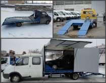 Установить эвакуатор (ломаную платформу) на Газель 3302, Газ, в г.Петропавловск
