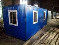 Строительные, дачные бытовки, торговые ларьки,модульные дома, в г.Зерноград