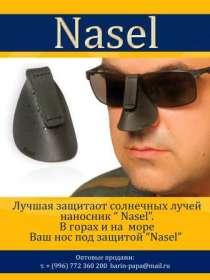 Предложение: солнцезащитный наносник, в Калининграде