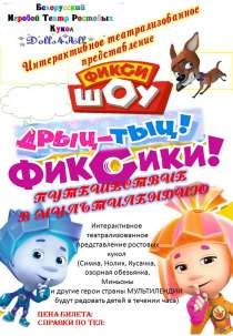 Будем рады приехать в ваш город, в г.Минск