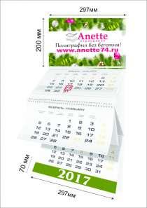 Печать календарей на 2017 год. Бесплатная доставка., в г.Чебаркуль
