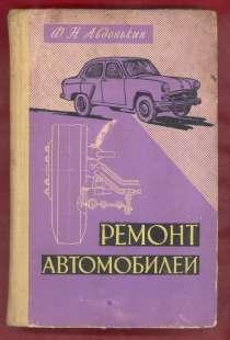 Книга Ремонт автомобилей 1961 г, в Орле