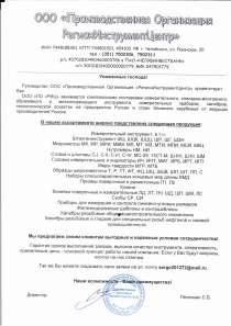 Продам измерительный инструмент, в Каменске-Уральском