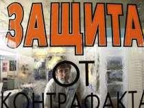 Система защиты продукции товаропроизводителя от подделок, в Ростове-на-Дону