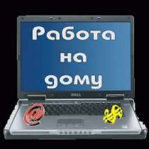 Опытный пользователь ПК для удалённой работы (домохозяйки), в Белгороде