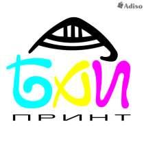 Рекламная полиграфия: просто, быстро, качественно, в г.Бишкек