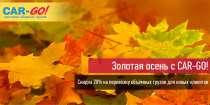 Акция « ЗОЛОТАЯ ОСЕНЬ » от СAR-GO, в Сочи