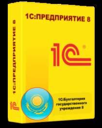 КУРСЫ 1 С БУХГАЛТЕРИИ, в г.Астана