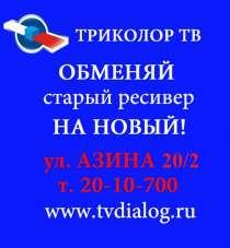 Обмен триколор на новый, в Екатеринбурге