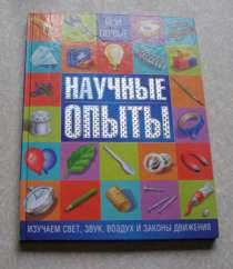 Мои первые научные опыты (книга для детей), в Москве
