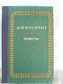 А.И. Куприн Повести, в Ростове-на-Дону