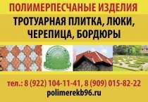 Плитка тратуарная полимерпесчаная., в Екатеринбурге