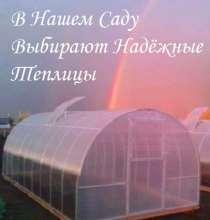 Пора подумать о теплицах завода производителя! С шагом 65см, в Новосибирске