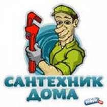 Прочистка какнализации,вызов сантехника- КРУГЛОСУТОЧНО!, в Нижнем Новгороде
