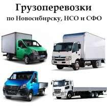 Грузоперевозки от Газели до Фуры, в Новосибирске