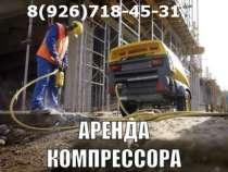 Аренда компрессора, в Москве