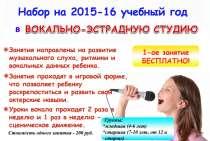 Набор в вокально-эстрадную студию, в Екатеринбурге